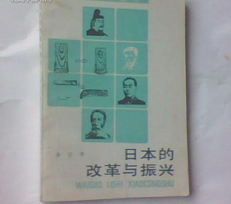 《日本的改革和振兴》