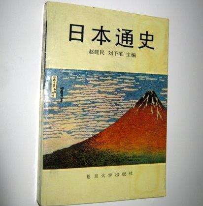 《日本通史》