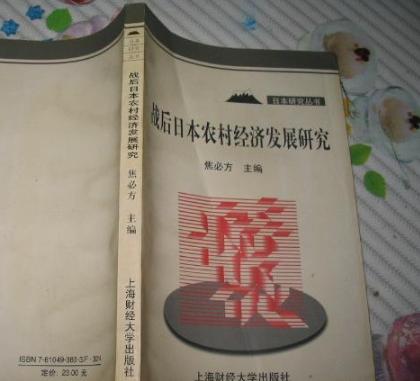 《战后日本农村经济发展研究》