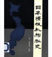 《日本情报机构秘史》