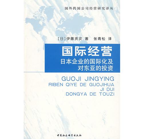《国际经营:日本企业的国际化及对东亚的投资》