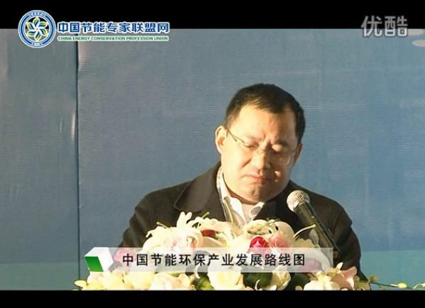 吴道洪:中国节能环保产业发展路线图