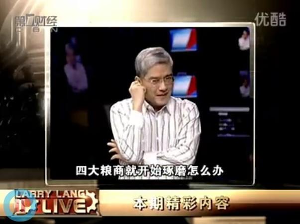 【视频】《解码财商·财经郎闲评》 粮食大战