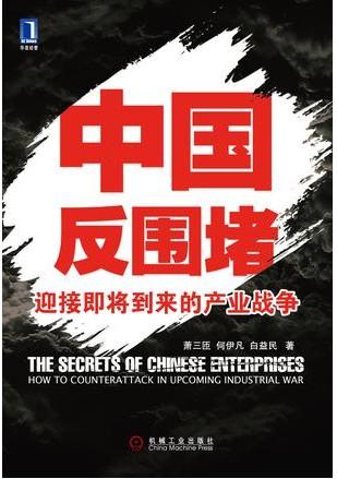 《中国反围堵》