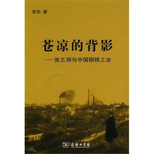 苍凉的背影——张之洞与中国钢铁工业