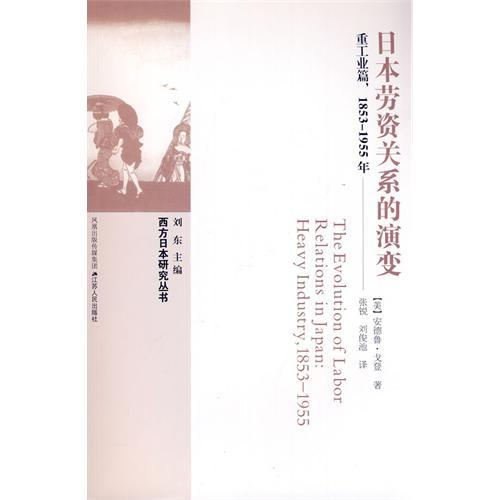 日本劳资关系的演变——重工业篇1853-1955年