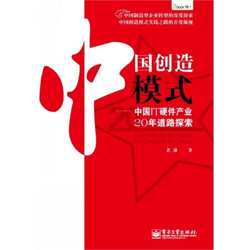 中国创造模式——中国IT硬件产业20年道路探索