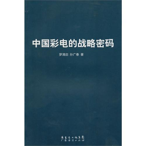中国彩电的战略密码