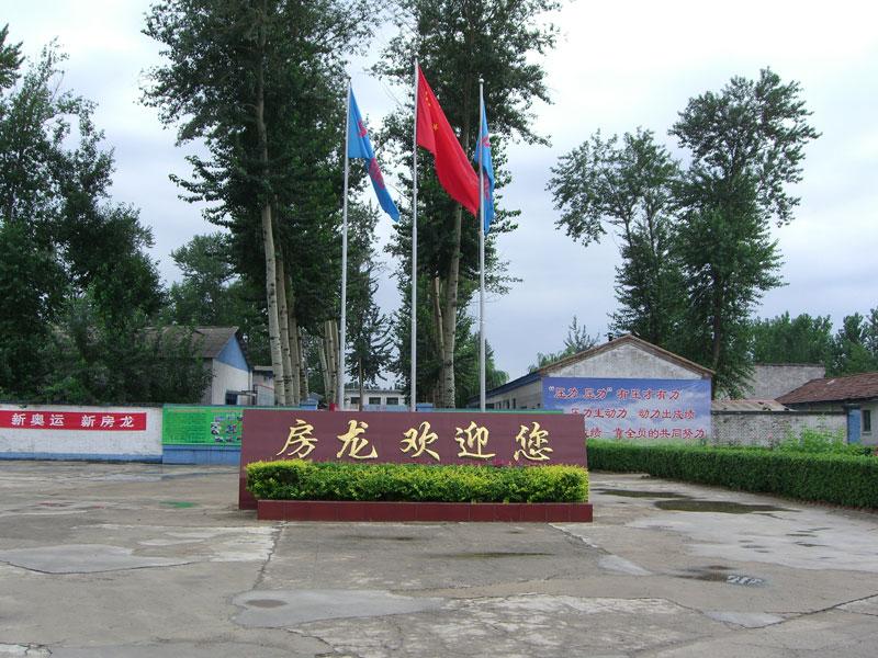 北京远东压力容器厂_北京房龙压力容器制造厂-北京市房山区工业总公司