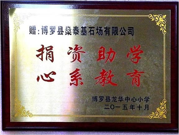 博罗县龙华中心小学助学金捐助