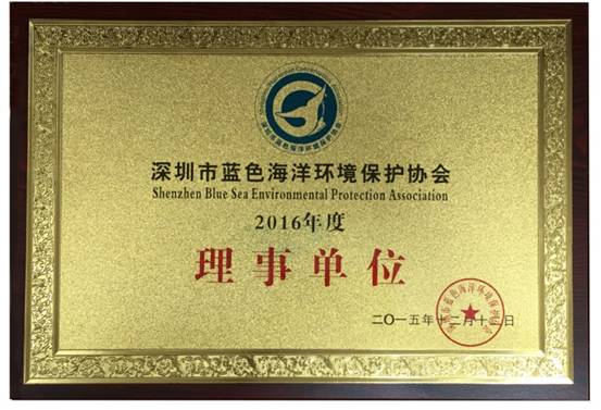 加入深圳市蓝色海洋保护协会