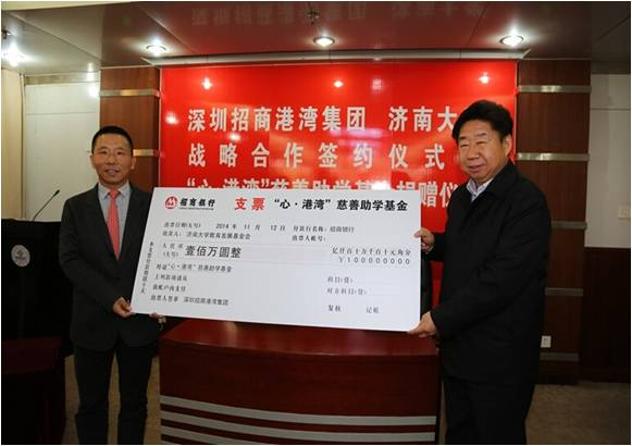 """济南大学""""心港湾""""慈善助学金捐助"""