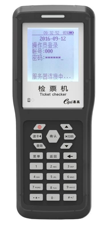 E-530手持检票机