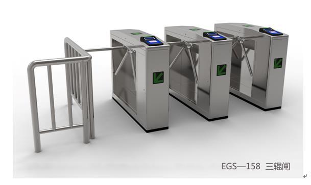 EGS-158E三辊闸