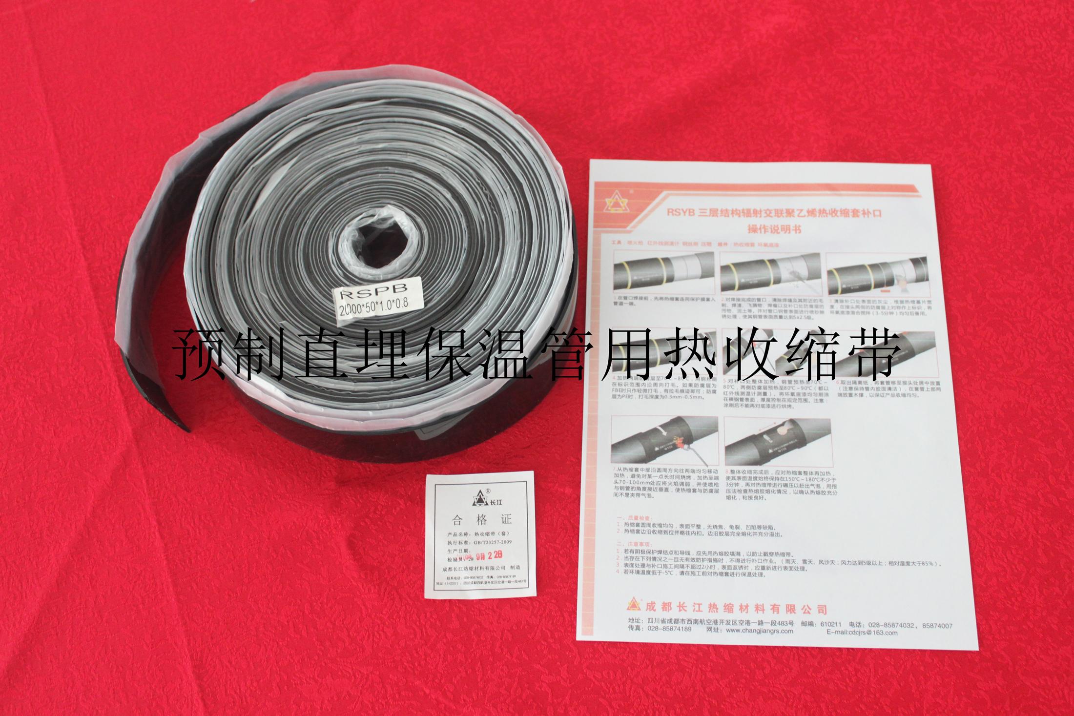 预制直埋保温管用热收缩带