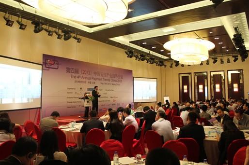 第四届(2013)中国支付产业趋势论坛隆重召开