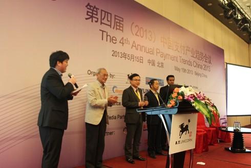 第四届(2013)中国支付产业趋势论坛