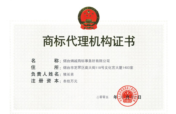 商标代理机构证书