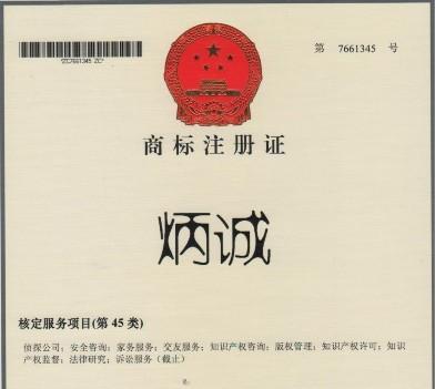 炳诚商标注册证