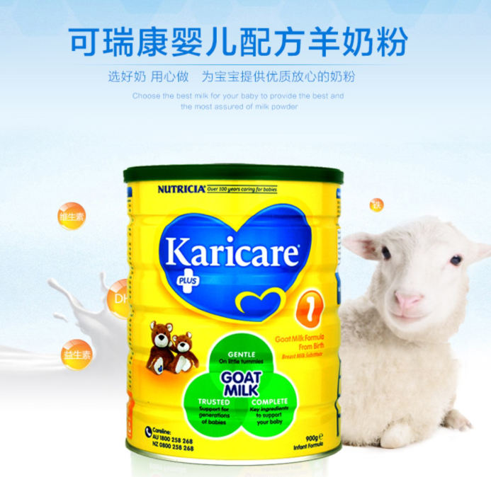 可瑞康羊奶 1段 婴幼儿配方奶粉