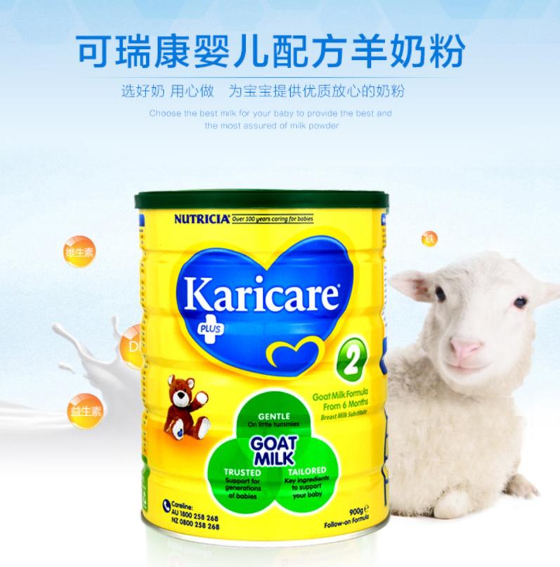 可瑞康羊奶 2段 婴幼儿配方奶粉