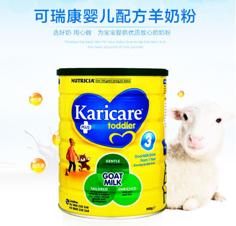 可瑞康羊奶 3段 婴幼儿配方奶粉