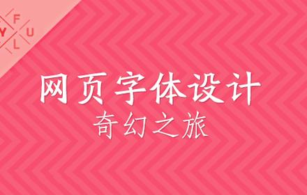 网页字体设计奇幻之旅【译】