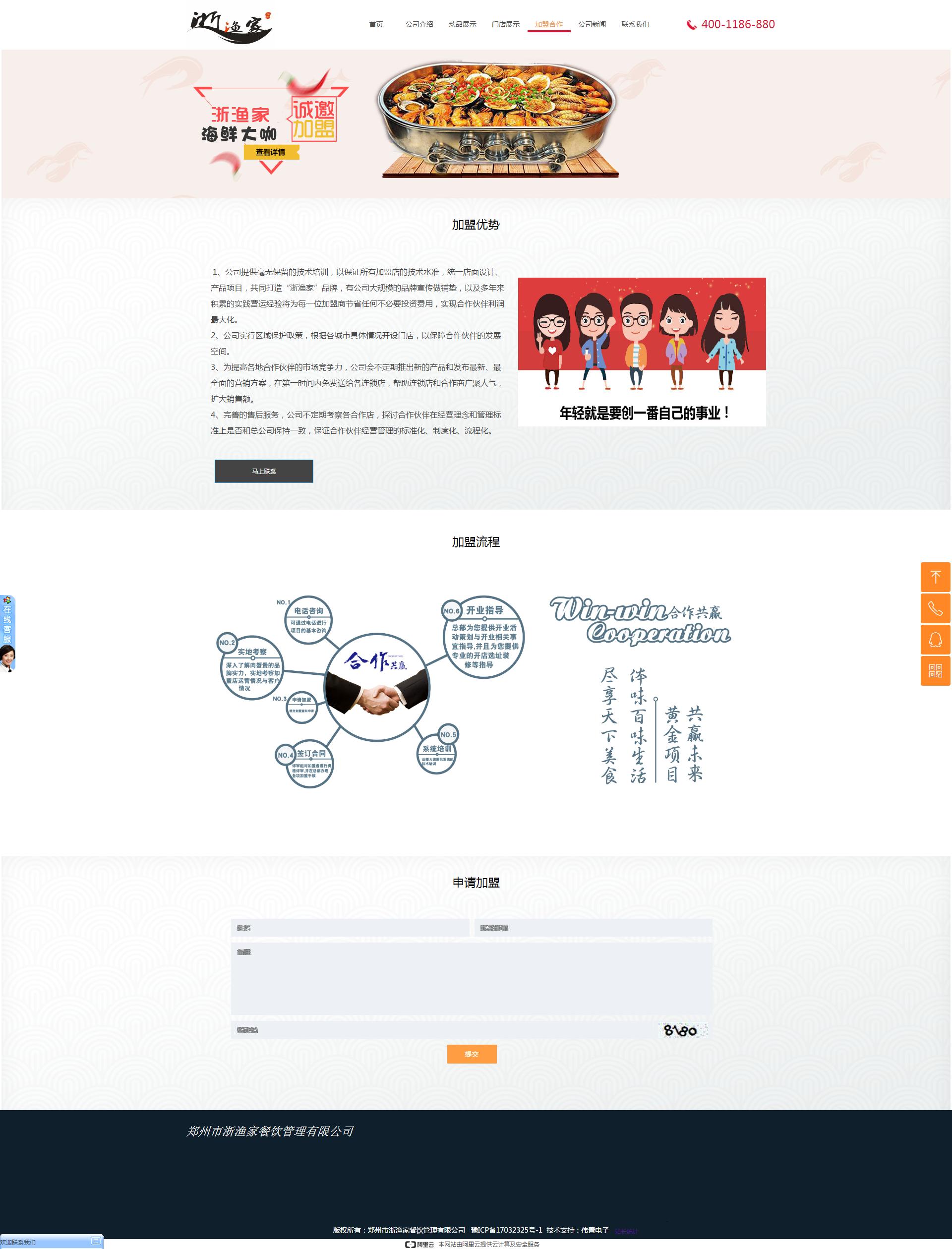 郑州市浙渔家餐饮有限公司网站加盟合作页效果图