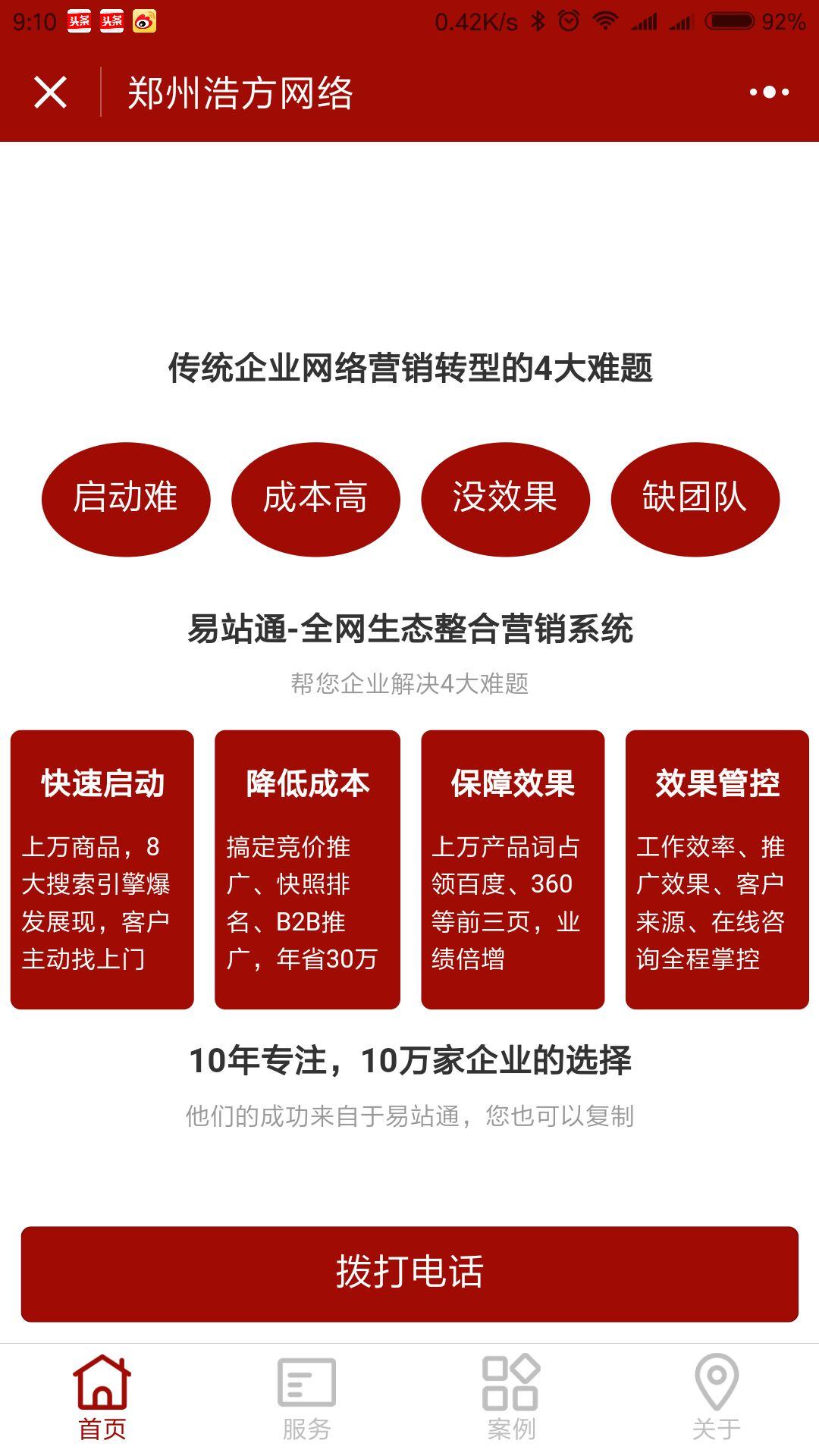 400电话注册微信小程序