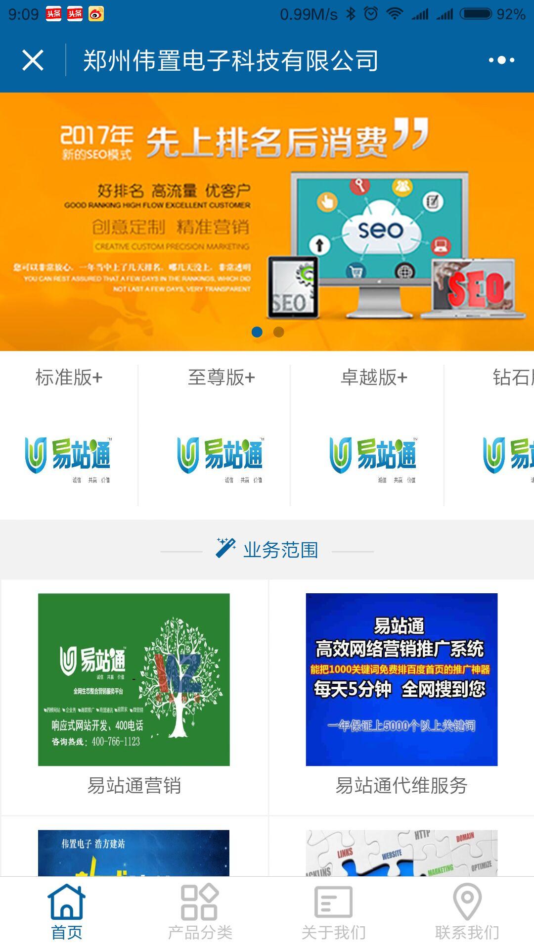一站通营销微信小程序