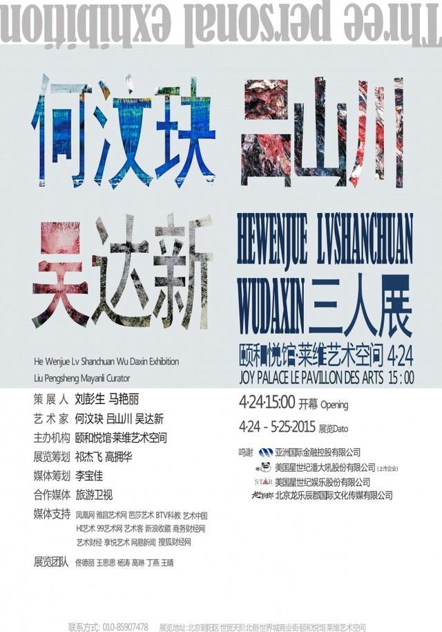 何汶玦·吕山川·吴达新·三人展