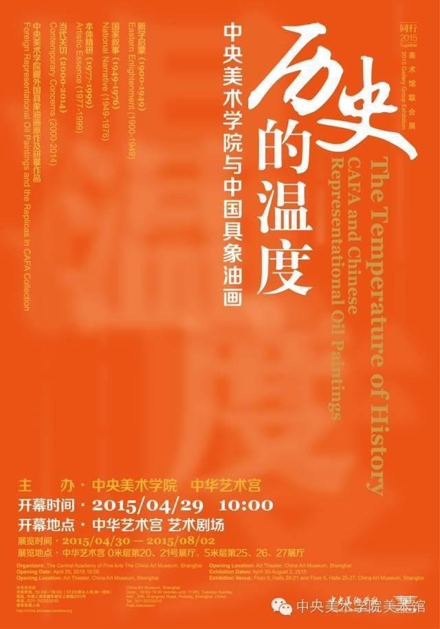"""""""历史的温度:中央美术学院与中国具象油画"""""""