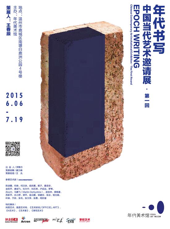 年代美术馆首展:年代书写——中国当代艺术邀请展/第一回
