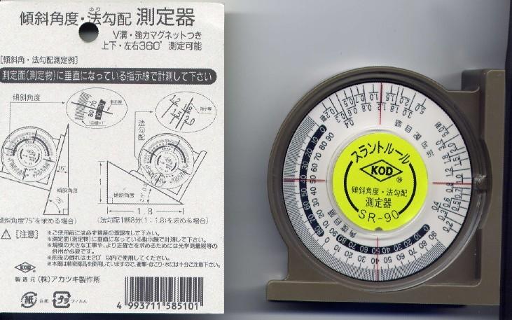 日本KOD SR-90磁性角度规0-90度