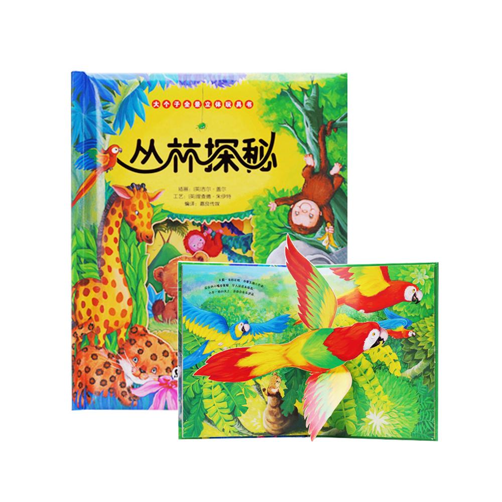 大个子全景19883六肖中特立体玩具书——丛林探秘