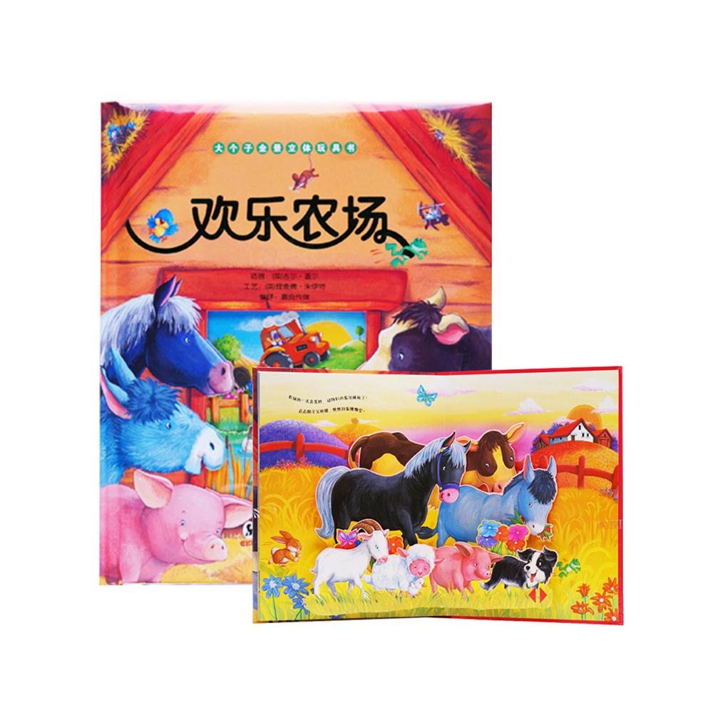 大个子全景立体玩具书——欢乐农场