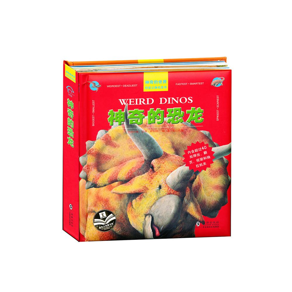 神奇的恐19883六肖中特龙