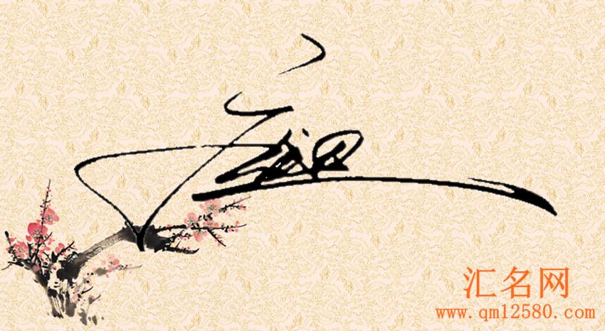 朱仲桓最新公益艺术签名作品欣赏行书合文签唐越恩图片