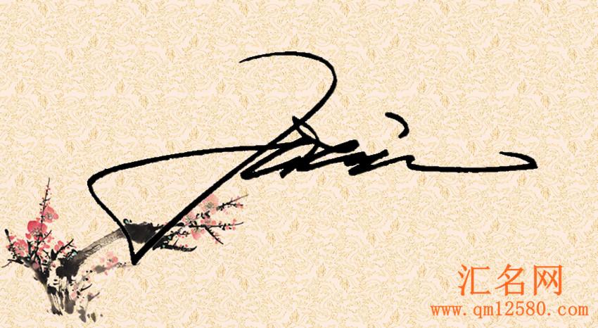 朱仲桓最新公益艺术签名作品欣赏草书合文签陈晓君图片