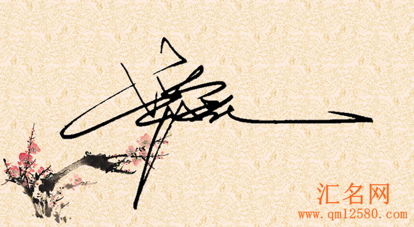 朱仲桓最新公益艺术签名作品欣赏草书合文签谭小花图片