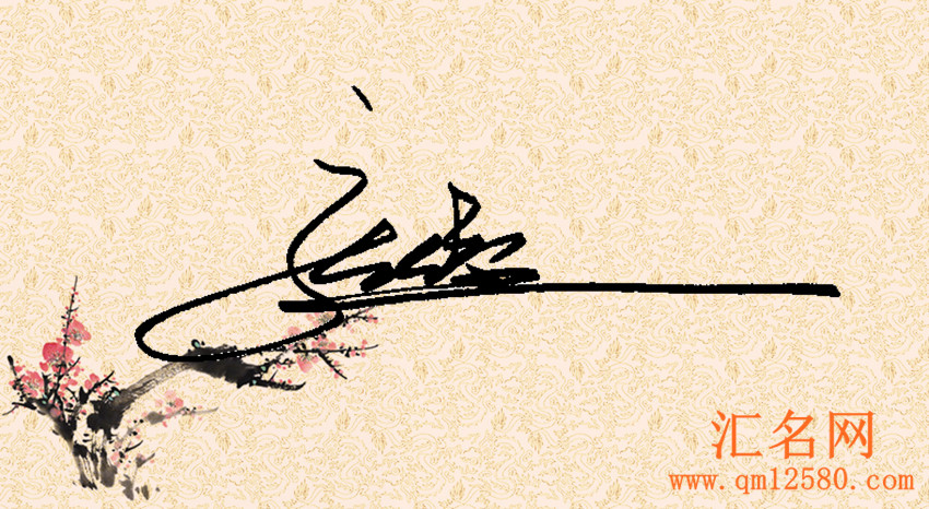 朱仲桓最新公益艺术签名作品欣赏草书合文签龙春童图片
