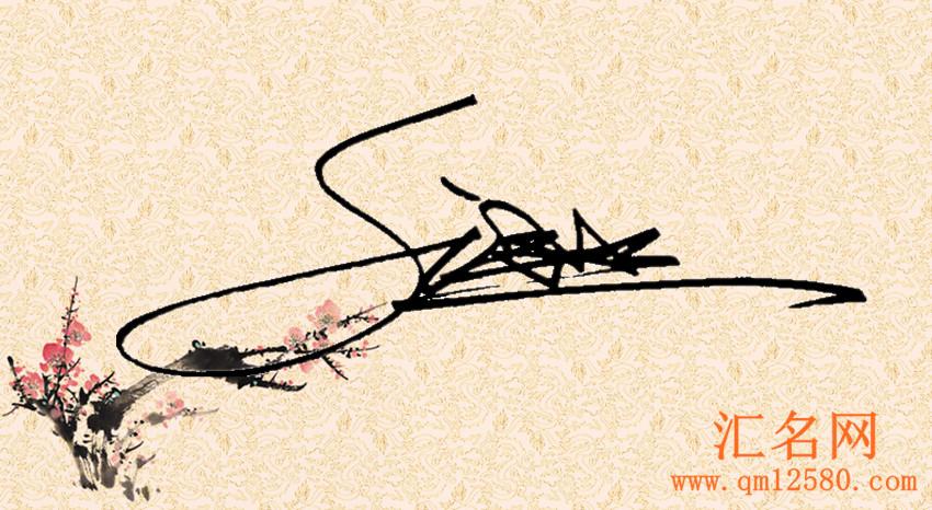 朱仲桓最新公益艺术签名作品欣赏草书合文签任羿杰图片