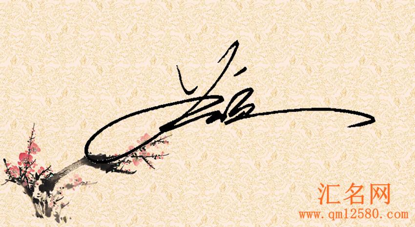朱仲桓最新百家姓公益艺术签名作品欣赏草书合文签谷硕图片