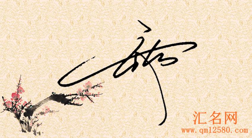朱仲桓最新百家姓公益艺术签名作品欣赏草书合文签轩雨雪图片