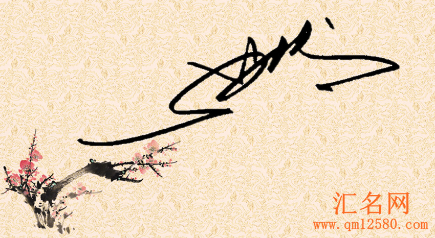 朱仲桓最新百家姓公益艺术签名作品欣赏草书合文签曲博图片