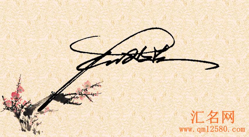 朱仲桓最新百家姓公益艺术签名作品欣赏草书合文签木呷支铁图片