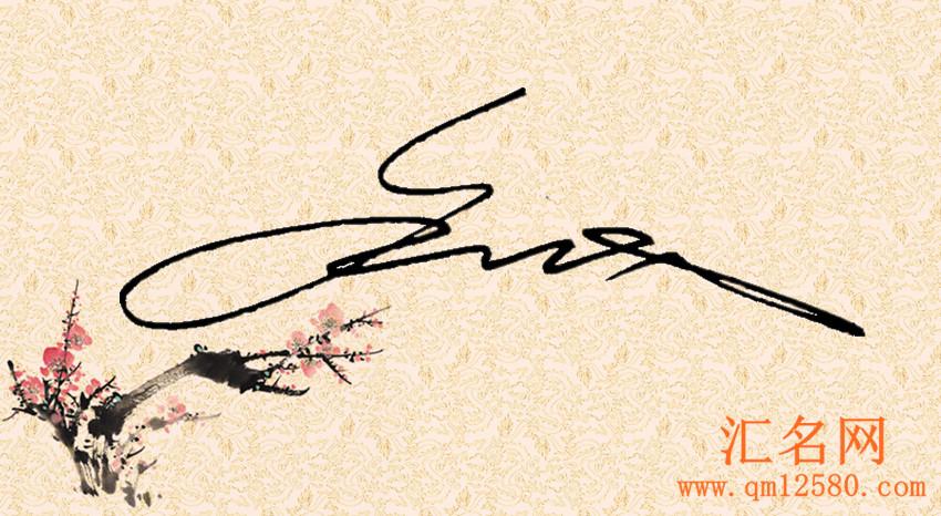 朱仲桓最新百家姓公益艺术签名作品欣赏草书合文签余丽牙图片