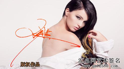 新生代流行天后邓紫棋最新艺术签名作品欣赏