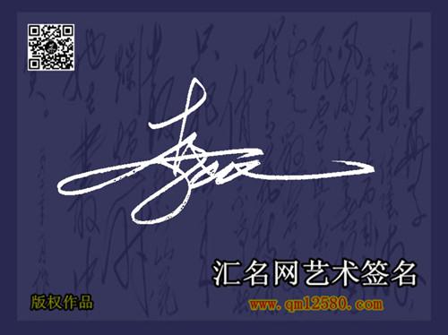 李世民个性行草花体艺术签名图片