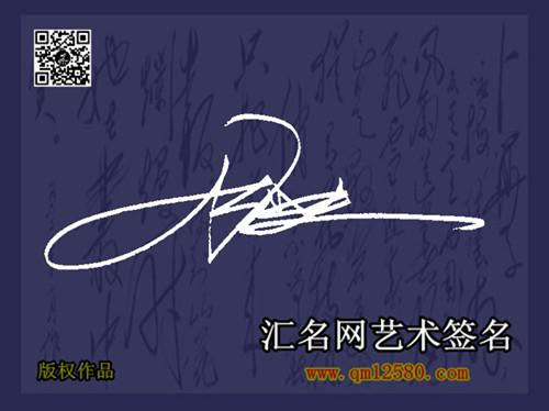 周亚夫行书个性艺术签名图片